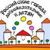 Российские города, доброжелательные к детям. Иллюстрация с сайта РИА Новости